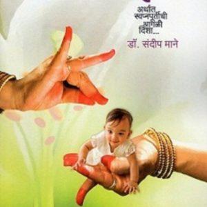 marathibook